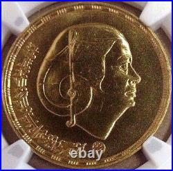 Egypt 1396/1976 Gold Coin 5 Pounds The Great Singer Om Kalsoum NGC MS66 Pop 1
