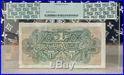 Egypt One pound 1917 Sign. Row late PCGS 15 FINE
